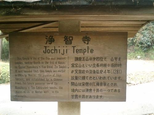 01)北鎌倉「浄智寺」紅葉の季節
