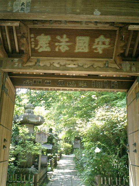 01)鎌倉「安国論寺」.JPG