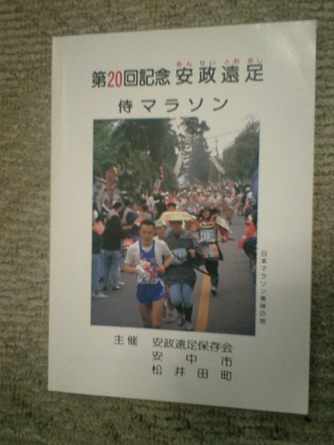 02) 94.05.08(H6)第20回記念「安政遠足 侍マラソン」.JPG