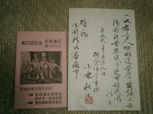03) 94.05.08(H6)第20回記念「安政遠足 侍マラソン」.JPG