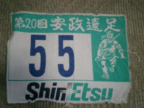05) 94.05.08(H6)第20回記念「安政遠足 侍マラソン」.JPG