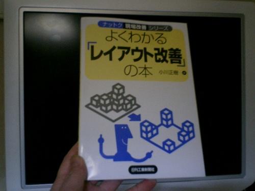 よくわかる「レイアウト改善」の本.JPG