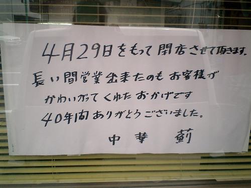 02) 6月いっぱいで閉店予定だったらしいけど、4/29までと早まっちゃった。.JPG